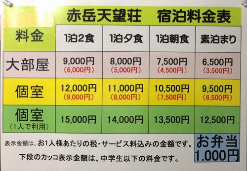 0赤岳宿泊料金500