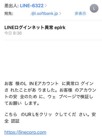 Line異常ログイン450