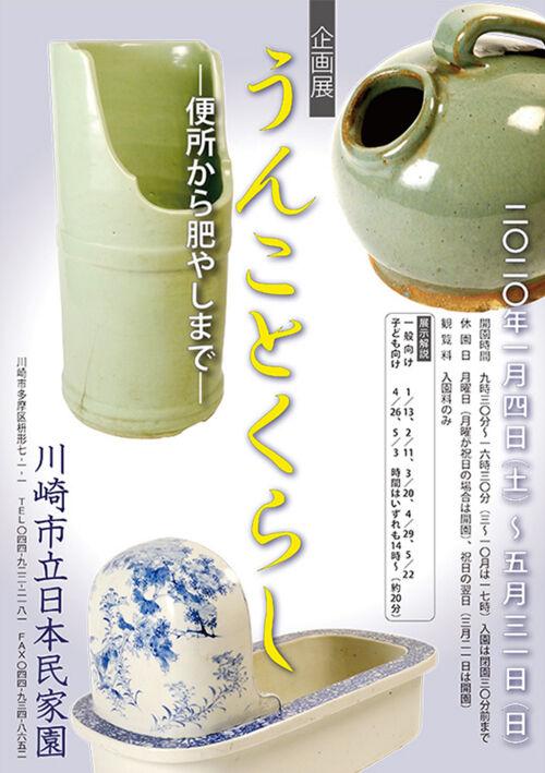 うんこポスター500
