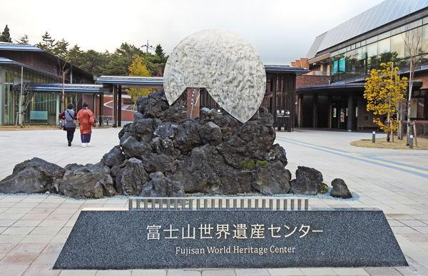 0富士山遺産センター60