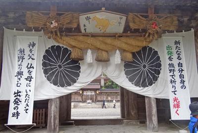 0熊野本宮山門400