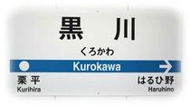 黒川駅駅ホーム看板m