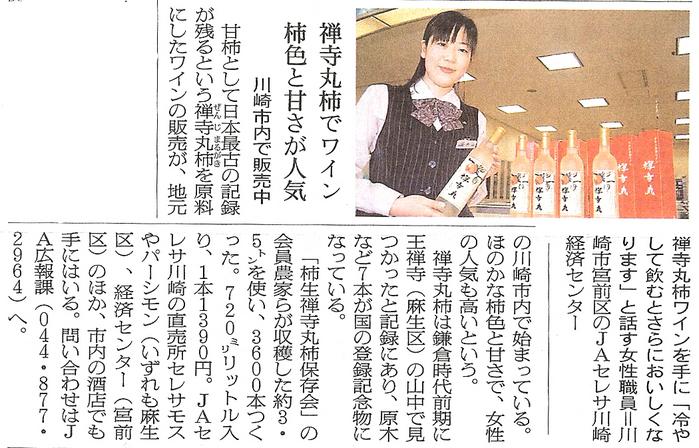 禅寺丸ワイン記事朝日210107
