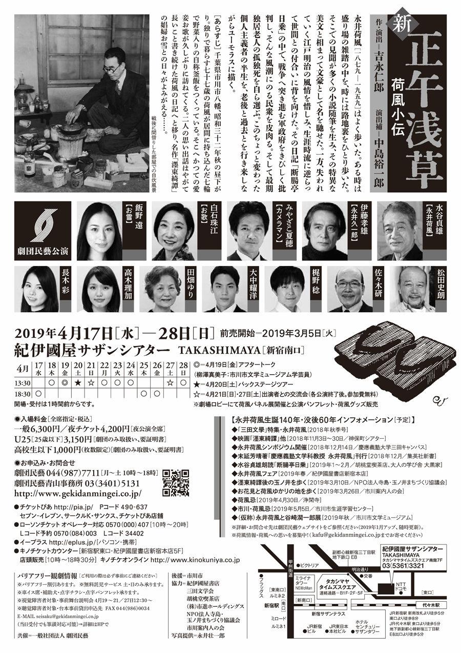 正午浅草2900