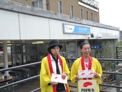はるひ野駅頭での募金活動250