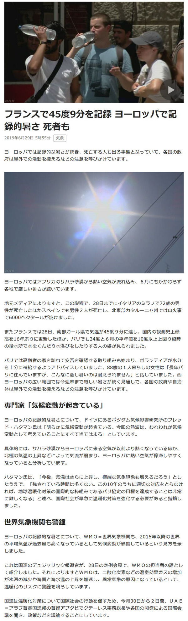 NHK ニュースWEB 700
