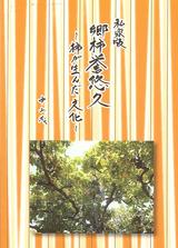 禅寺丸柿・・中山茂
