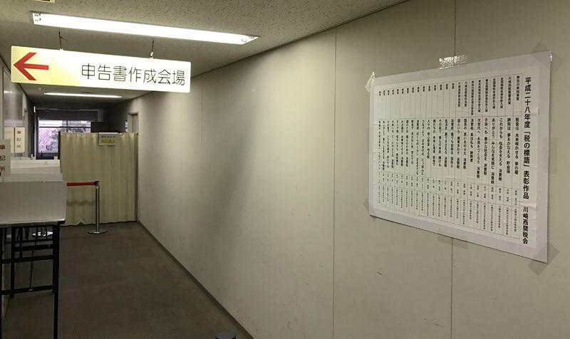 川崎 西 税務署