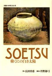 SOETU230