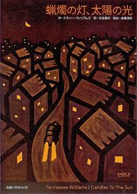 蝋燭の灯、太陽の光パンフレット200