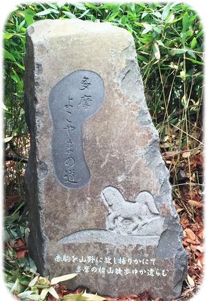 よこやまの道石碑