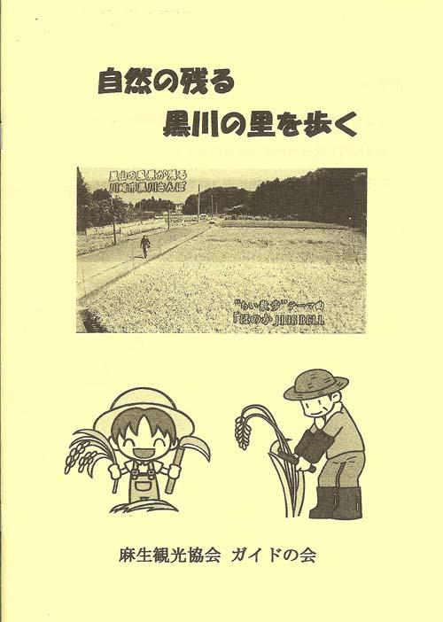 黒川1_500