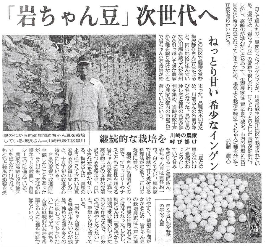 岩ちゃん豆900