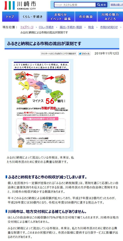 川崎市 ふるさと納税