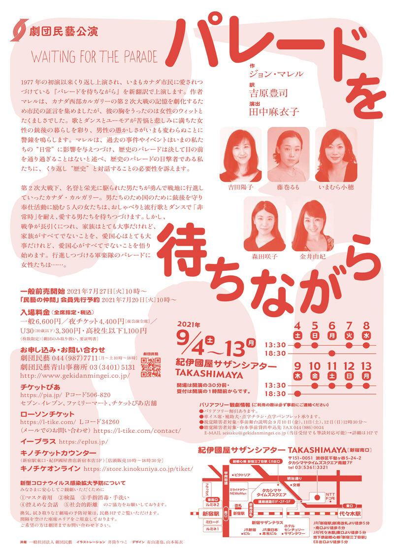 劇団民藝2021年9月東京公演『パレードを待ちながら』-2800