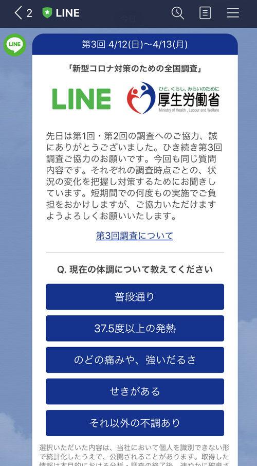 0LINEコロナ調査500