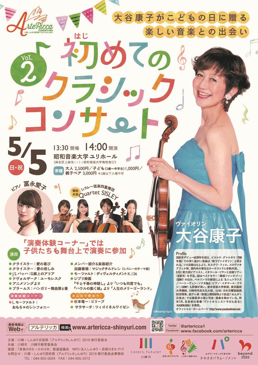 コンサート900