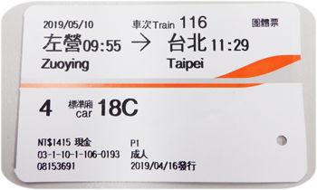 0新幹線切符350