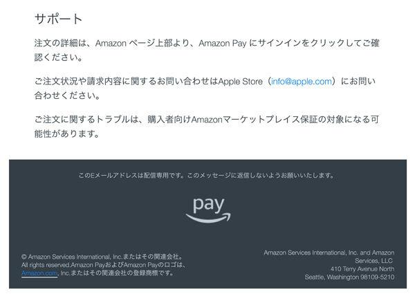 アマゾン2600