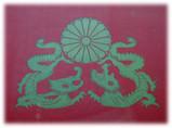 御料車の菊の御紋