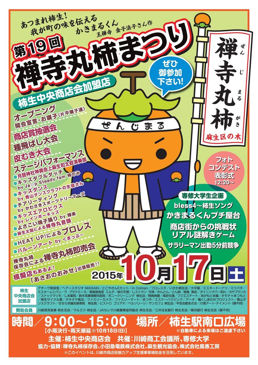 柿まつり15ポスター校正0925