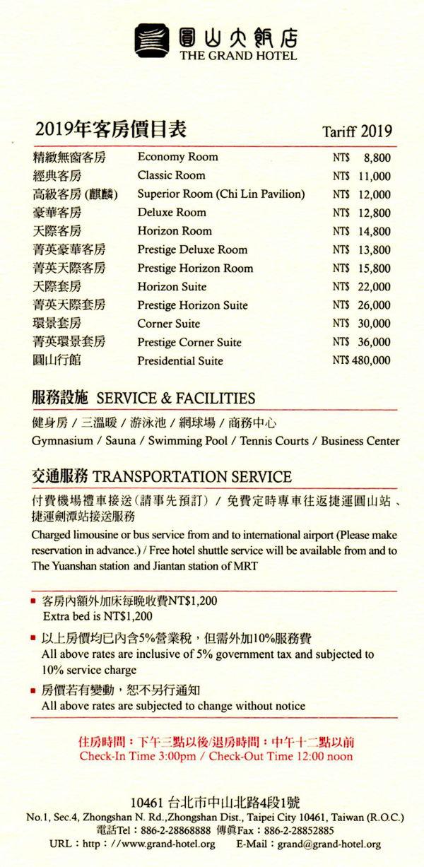 0圓山大飯店料金表600