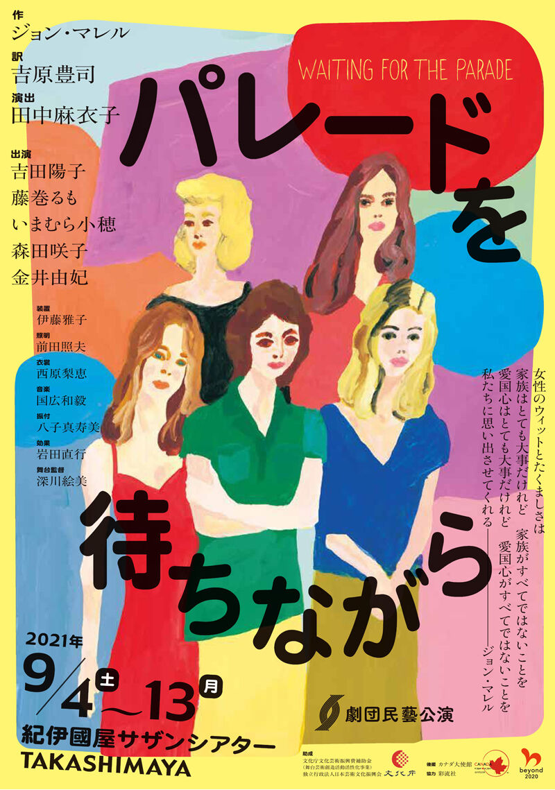 劇団民藝2021年9月東京公演『パレードを待ちながら』-1800