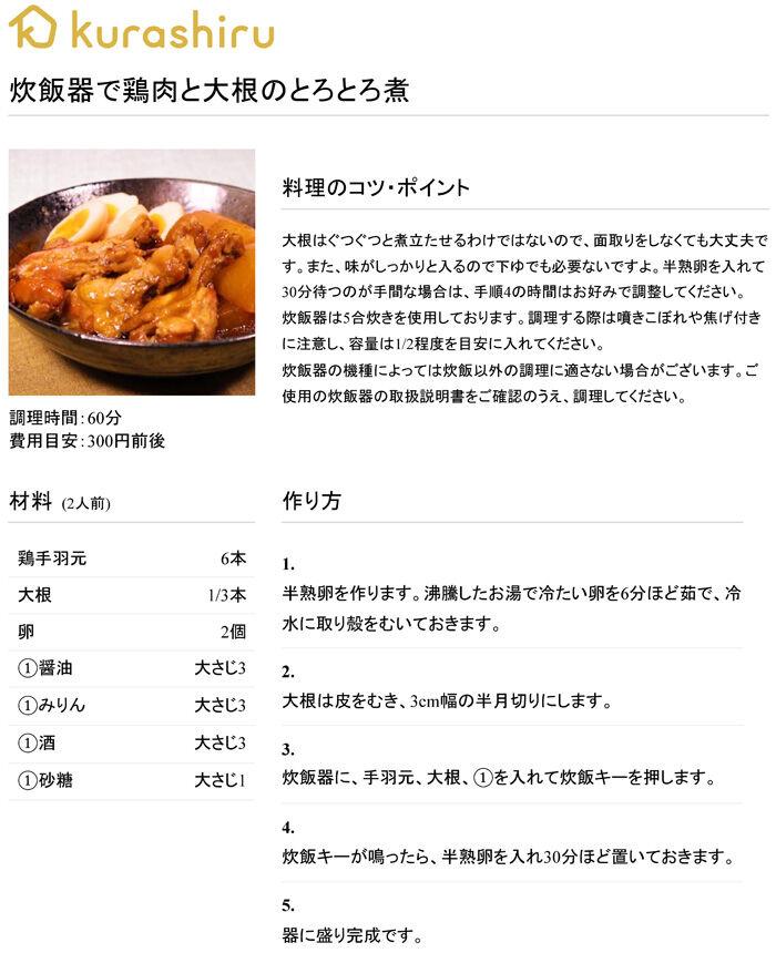 炊飯器 鶏肉と大根のとろとろ煮700