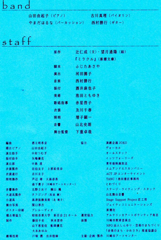 ミラクル4750