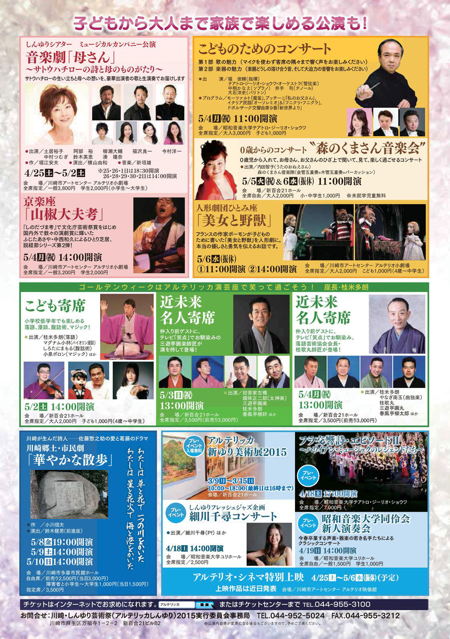 pamphlet2015_vol3
