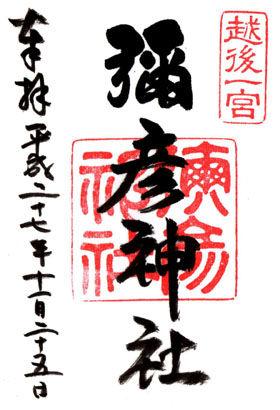 弥彦神社御朱印280