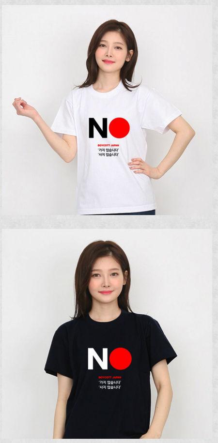 反日Tシャツ450