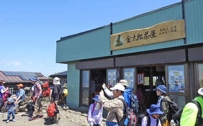 0金太郎茶屋700