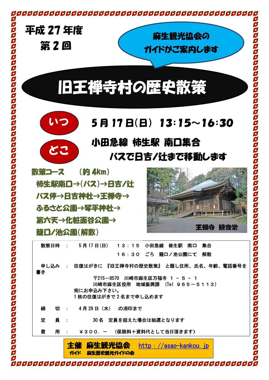 5王禅寺ガイド (2)