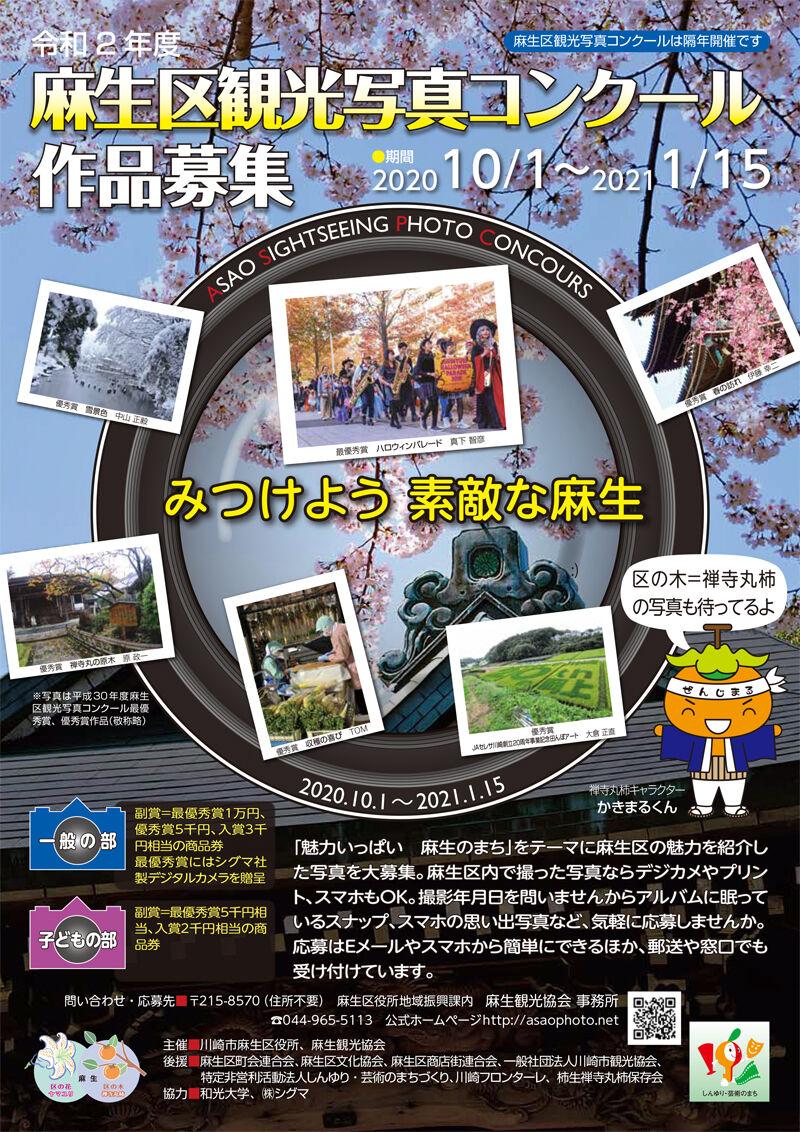 麻生観光写真コンクールちらし表800