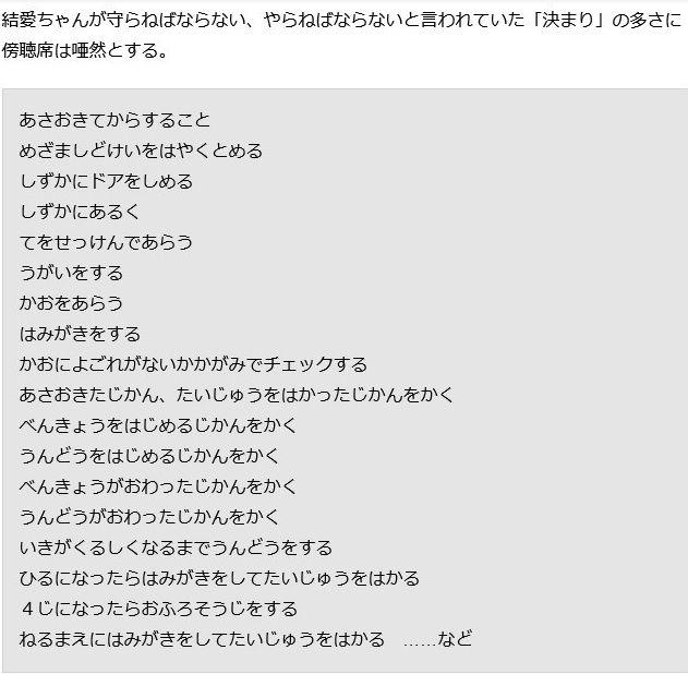 結愛ちゃん10
