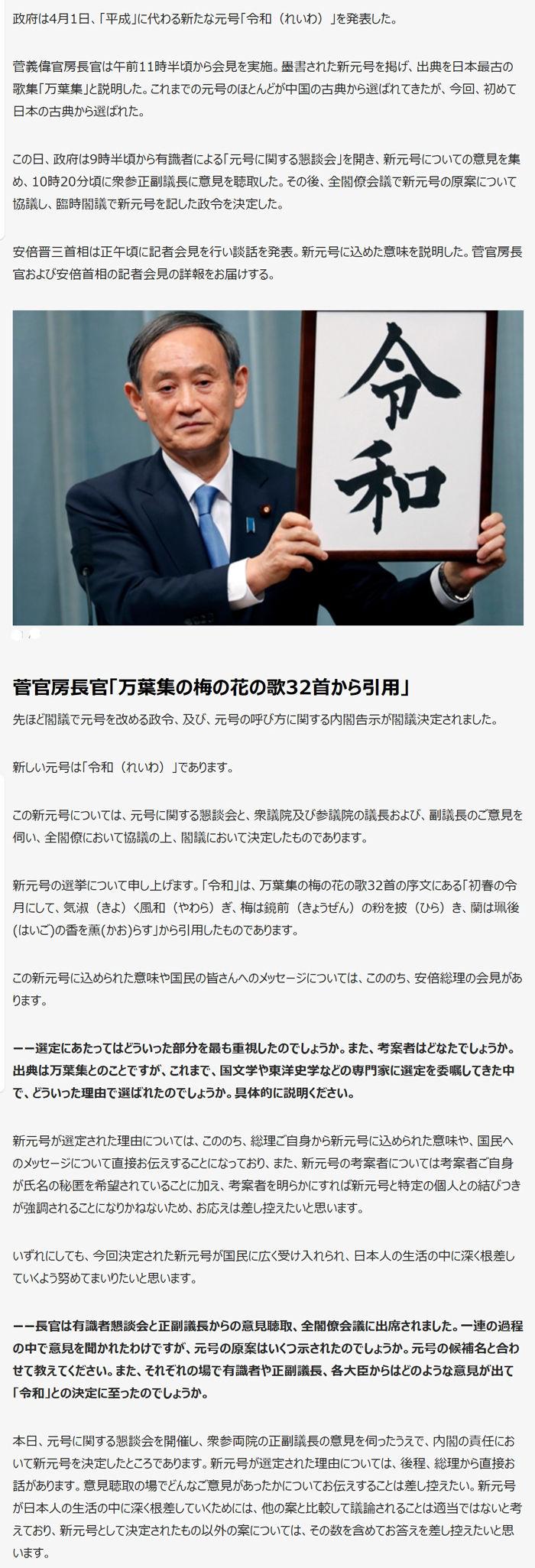 0菅長官発表内容700c