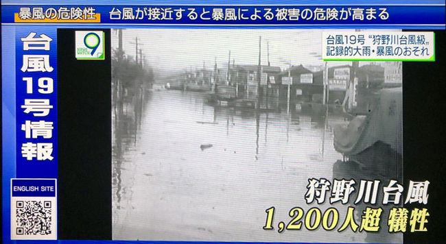 0狩野川1650