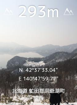 0洞爺湖高度350