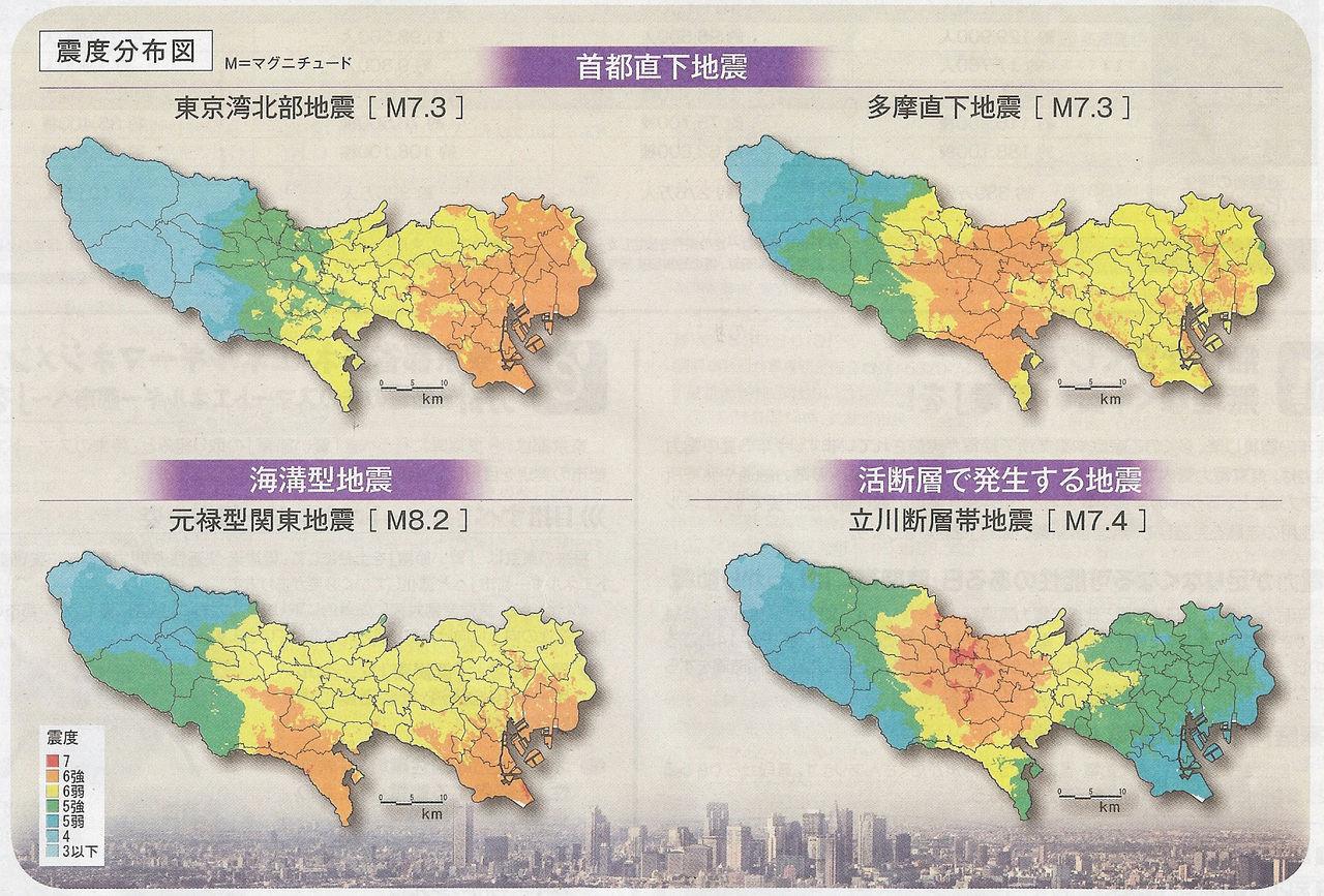 いつ 地震 直下 首都 型