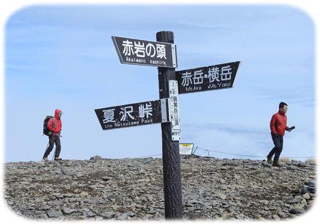 0硫黄岳山頂450