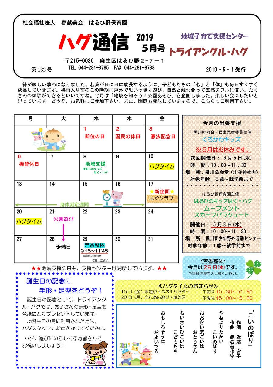 ハグ通信5月-01 900