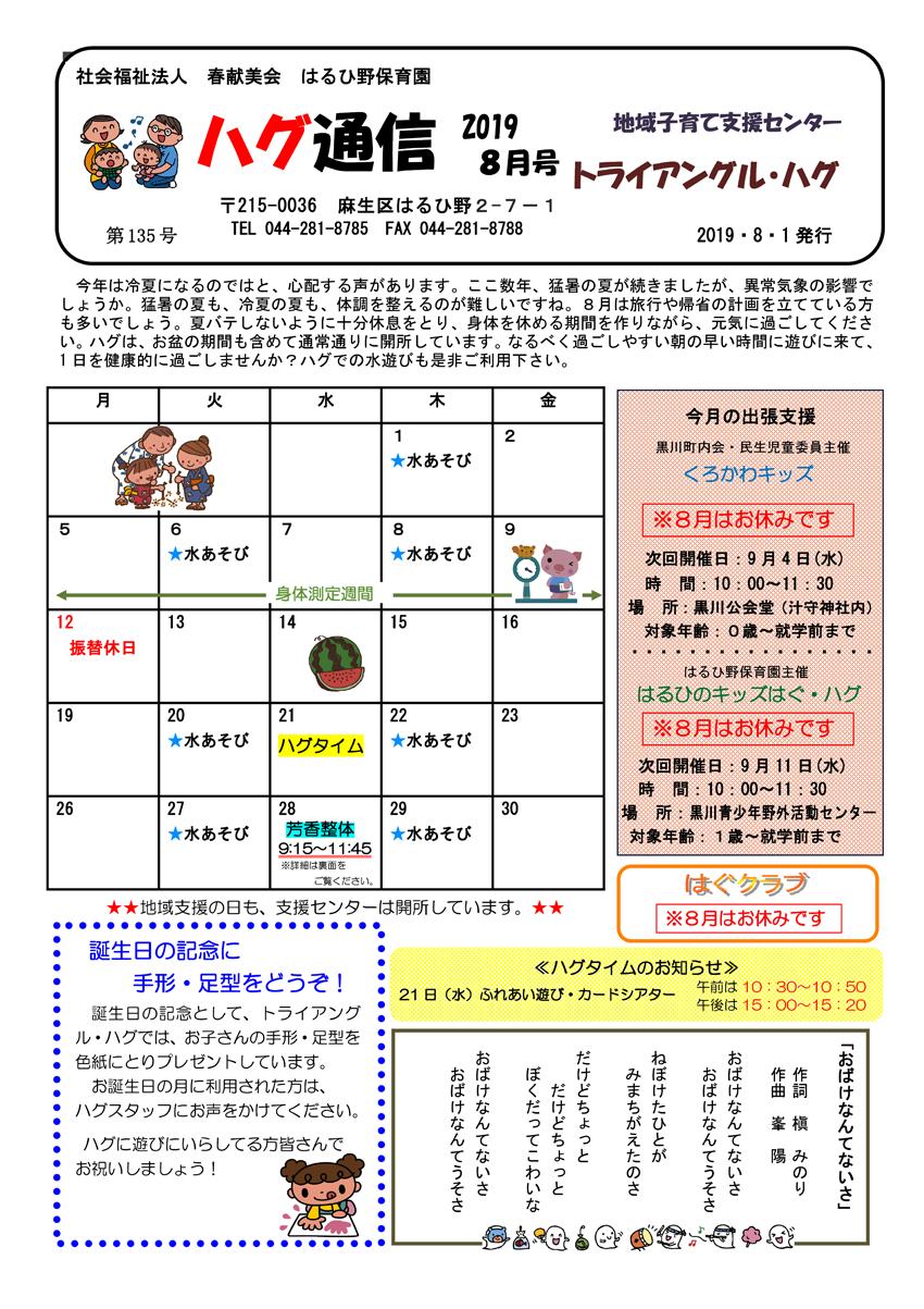 8月号-01850