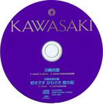 川崎市民の歌discのコピー