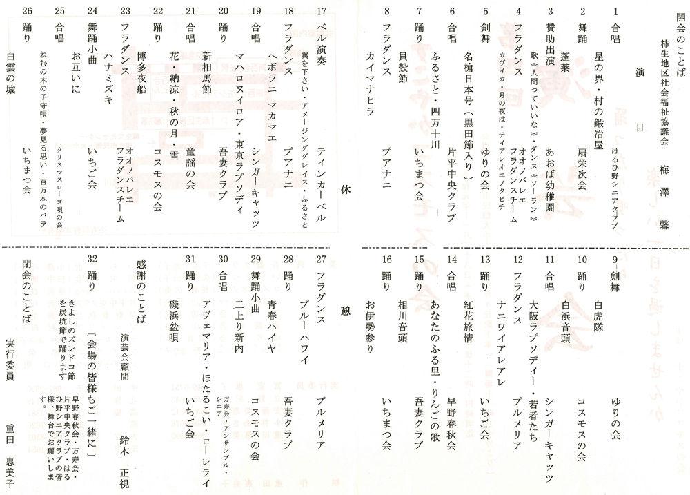 演芸会プログラム1000
