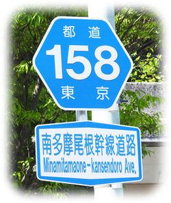 南多摩尾根幹線道路350