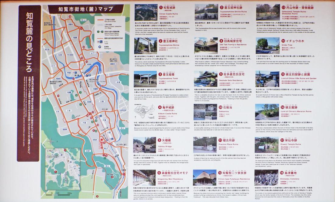 4知覧地図1100