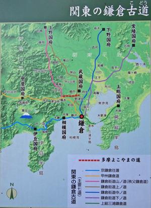 関東の鎌倉古道図