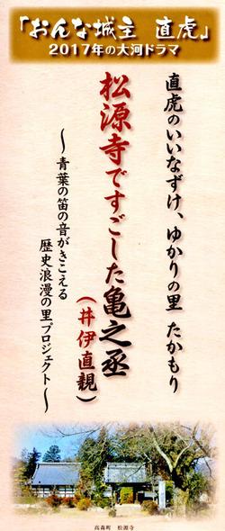 0松源寺チラシ_350