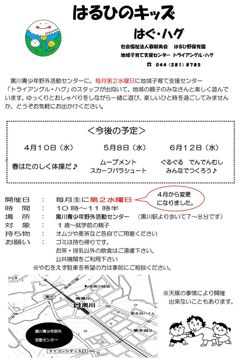 はぐ・ハグ(4.5 800